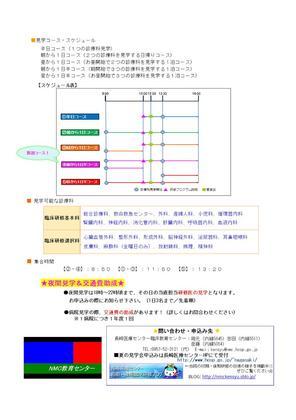 2013春見学会ポスター作成中0002.jpg
