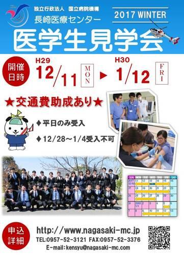 2017冬の見学会ポスター.jpg