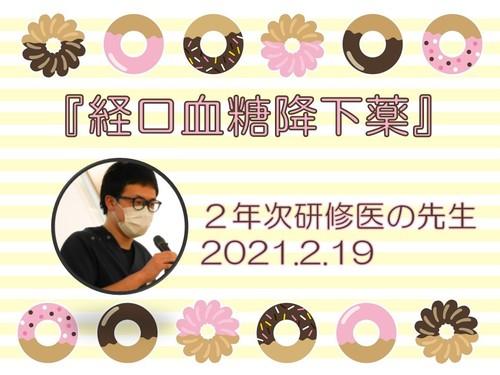 2021.2.16(研修医 北村雄哉先生).jpg