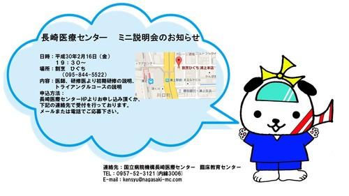 ミニ説明会.jpg