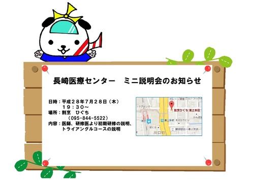 ミニ説明会ポスターHP用-001.jpg