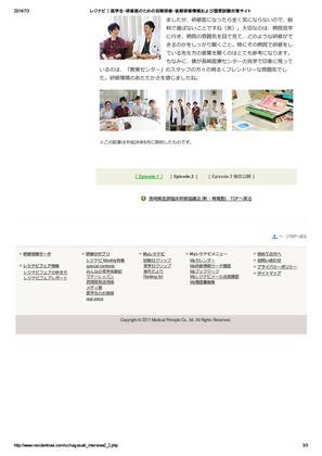 レジナビ|医学生・研修医のための初期研修・後期研修情報および国家試験対策サイト-3.jpg
