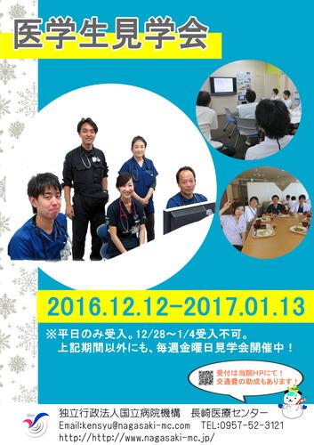 冬の見学会ポスター 2元.jpg