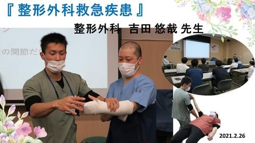 初期セミナー2021.2.26整形外科吉田悠哉先生.jpg