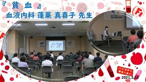 初期セミナーr3.3.12(血液内科 蓬莱 真喜子 先生).jpg