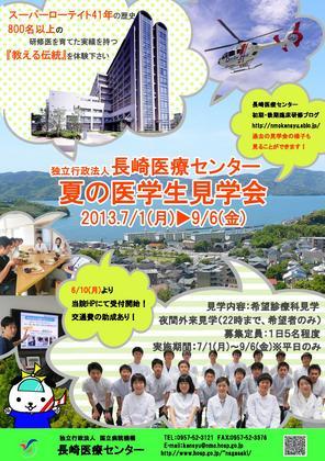 夏の見学会ポスター0001.jpg