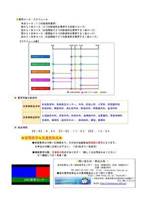夏の見学会ポスター0002.jpg