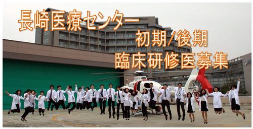 研修医募集.jpg