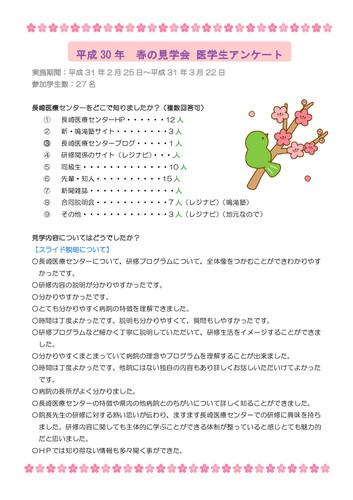H30年春の医学生見学アンケート_p001.jpg