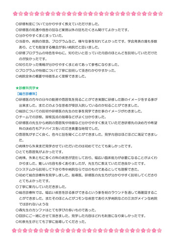 H30年春の医学生見学アンケート_p002.jpg