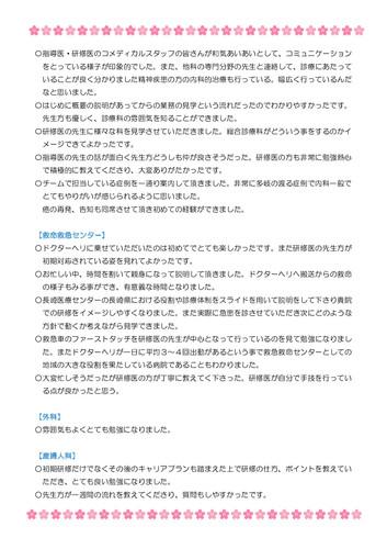 H30年春の医学生見学アンケート_p003.jpg