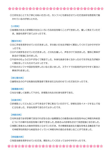 H30年春の医学生見学アンケート_p004.jpg