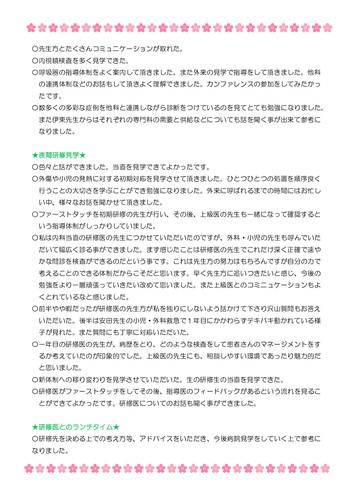 H30年春の医学生見学アンケート_p005.jpg