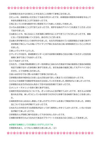 H30年春の医学生見学アンケート_p006.jpg