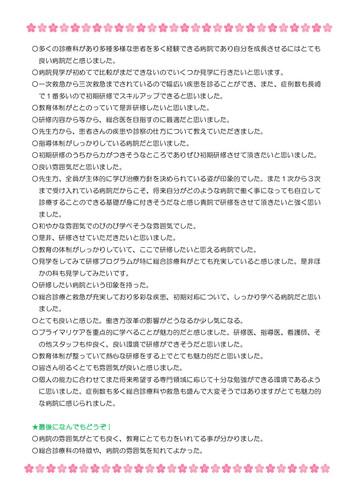 H30年春の医学生見学アンケート_p007.jpg