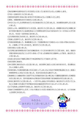 H30年春の医学生見学アンケート_p008.jpg
