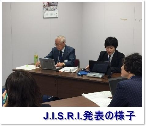 J.I.S.R.I.発表のようす.jpg