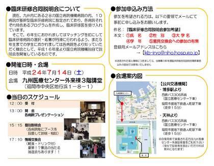 平成24年度国立病院機構九州ブロック臨床研修合同説明会