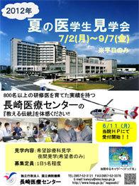 長�ア医療センター2012年夏の医学生見学会